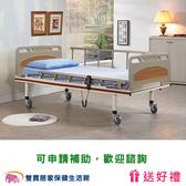 電動病床 電動床 贈好禮 立新 兩馬達電動護理床 B02-ABS 醫療床 復健床 居家用照顧床