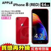 預購 Apple iPhone8 64GB 紅色 4.7吋 蘋果 IOS 防水防塵 智慧型手機 24期0利率 免運費