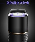 智能光控USB滅蚊燈 家用光觸媒LED孕婦嬰兒滅蚊器驅蚊燈