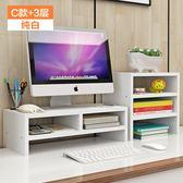 電腦顯示器屏增高架底座桌面鍵盤整理收納置物架托盤支架子擡加高