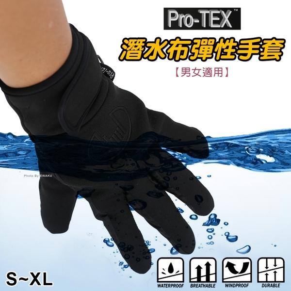 Pro-Tex 保暖 防水 潛水布彈性手套 男女適用 (NP1410)