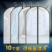 10個裝透明掛衣袋衣物防塵罩大衣防塵袋西裝袋子衣服套衣罩防塵套