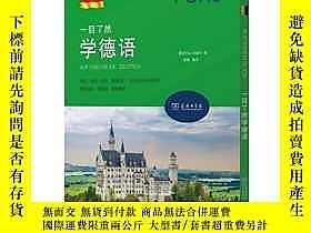 簡體書-十日到貨 R3Y一目瞭然學德語系列 [德國]Pons出版社  著 商務印書館 ISBN:9787100177078