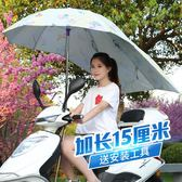 新款加長電動車遮陽傘電瓶車雨傘摩托車雨棚自行車防曬遮雨傘加厚 英雄聯盟igo