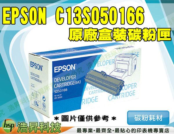 EPSON C13S050166 原廠黑色超精細碳粉匣 適用於 EPL-6200