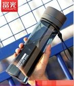 富光塑料水杯子學生太空杯男運動便攜茶杯防摔水瓶戶外大容量水壺 台北日光
