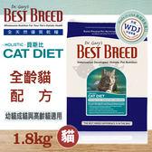 [寵樂子]《美國貝斯比 BEST BREED》全齡貓配方 1.8kg / 幼貓成貓與高齡貓適用