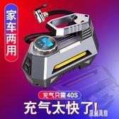 車載充氣泵小轎車汽車家用220V便攜式電動打氣機輪胎多功能加打氣泵筒LXY3367【原創風館】