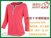 ╭OUTDOOR NICE╮瑞多仕RATOPS 女款ThermoLite保暖Y領排汗衣 桃粉紅 DB6001 七分袖 T恤 中層衣