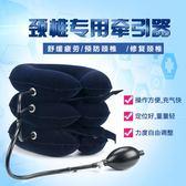 三層充氣頸椎牽引器 全絨家用護頸保護 頸部拉伸器矯正頸托脖子疼igo     非凡小鋪