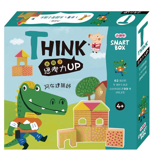 小康軒 SMART BOX 思考力遊戲盒-阿布建築師