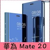 【萌萌噠】華為 HUAWEI Mate20 pro Mate20X 電鍍鏡面智能支架款保護殼 直立式休眠功能側翻皮套