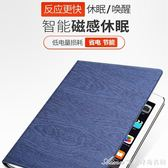 蘋果the new ipad 2/3/4平板電腦A1395/1430/1458保護套/皮套  艾美時尚衣櫥