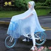 自行車雨衣單人男女成人時尚電動電瓶車雨批單車騎行防水雨披『小淇嚴選』
