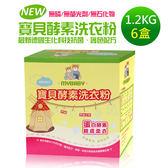 【愛的世界】寶貝酵素洗衣粉1.2kg*6盒-台灣製- ★用品推薦