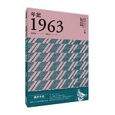 年記1963