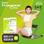 Wonder Core Smart全能輕巧健身機-嫩芽綠