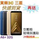 三星 A6+ 手機32G 【送 空壓殼+玻璃保護貼】 24期0利率 Samsung 聯強代理