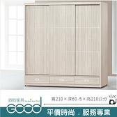 《固的家具GOOD》161-002-AG 白梣木7×7尺下三抽推門衣櫥【雙北市含搬運組裝】