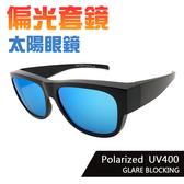 MIT偏光套鏡 太陽眼鏡 時尚藍水銀墨鏡 Polarized 近視套鏡 抗UV400 偏光鏡片 防眩光
