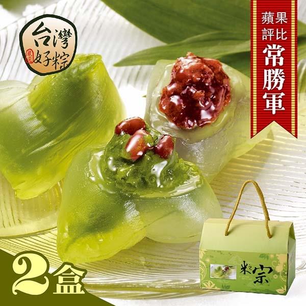 台灣好粽.經典冰心粽(50g×6入×2盒)(提盒)﹍愛食網
