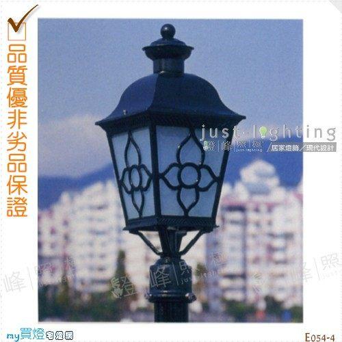 【景觀單燈】E27 單燈。鋁合金鑄造 高46cm※【燈峰照極my買燈】#E054-4