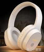 頭戴式耳機 無線藍牙耳機頭戴式遊戲運動跑步耳麥