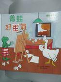 【書寶二手書T1/少年童書_WEY】青蛙好生氣_馬克斯‧維爾修思