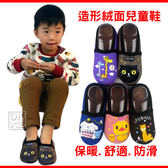 造形絨面兒童室內鞋 止滑襪套 學步鞋 (小號) ~DK襪子毛巾大王