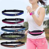 運動腰包 戶外裝備運動腰包男女跑步包多功能防水隱形手機包 618年中慶