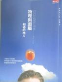 【書寶二手書T8/科學_JSY】物理與頭腦相遇的地方_丘宏義, 柯爾K.C.