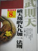 【書寶二手書T9/傳記_LKF】武則天:破天規的99加1法則_王志剛