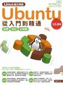 (二手書)Linux進化特區:Ubuntu 12.04 從入門到精通