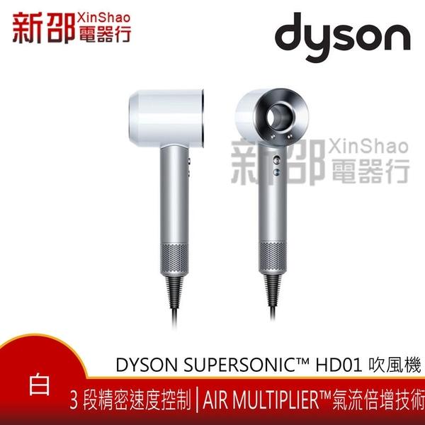 *~新家電錧~*【Dyson Supersonic HD01】吹風機(白色)