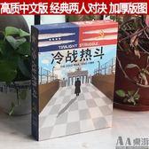 桌游冷戰熱鬥桌遊卡牌2人兩人策略推理中文益智成人休閒聚會桌面遊戲