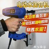 沙加電動鋼釘槍木工工具兩用射釘槍全自動射釘器連發打氣釘排釘槍 MKS年終狂歡