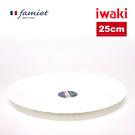iwaki 進口純白餐盤-25cm (法國製)
