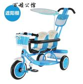 雙胞胎三輪車二胎嬰兒手推車雙人車兒童腳踏車  百姓公館