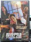 挖寶二手片-P03-182-正版DVD-韓片【黯夜門徒】-朴海秀 徐睿知 金相浩(直購價)