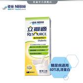 【雀巢 Nestle】立攝適 糖尿病適用配方-香草 24瓶/237ml (箱)