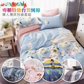 台灣製造100%純棉-可包覆床墊35cm-單人薄床包+單人薄被套三件組-多款任選-夢棉屋