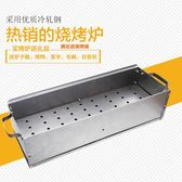 烤肉架  燒烤爐戶外燒烤架商用家用加厚燒烤工具 【KJ422328】 衣涵閣.