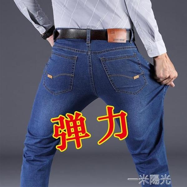 春夏季男士彈力牛仔褲男直筒寬鬆休閒男褲潮流修身新款長褲子 一米陽光