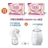 孕哺兒金絲燕窩卵磷脂(60包/盒)*2  送(AVENT 親乳感PP手動吸乳器 或 AVENT 溫奶器)