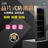 【長暉】簡易型晶片式除溼技術電子收藏防潮箱防潮防塵防霉210公升