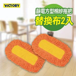 【VICTORY】靜電方型棉紗拖把替換布(2入) #1025066