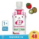 促銷~3/6【電解質補給】維維樂 R3幼兒活力平衡飲品(草莓奇異果口味)350ml/瓶 成人幼童適用