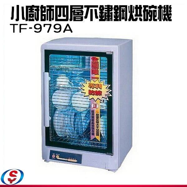 【信源電器】四層【小廚師紫外線烘碗機超大容量 】TF-979A/TF979A