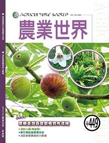 農業世界雜誌一月份449期