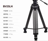 卡宴 Cayer BV25LH 碳纖維 油壓三腳架 75mm碗球 馬蹄腳墊【保固1年】